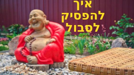 איך להפסיק לסבול - ארבע האמיתות פסיכולוגיה בודהיסטית
